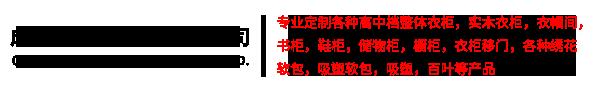 四川欧博莱家具有限公司